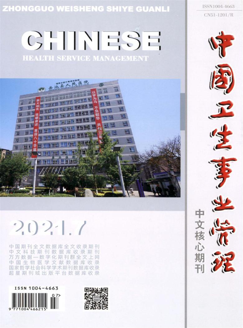 中国卫生事业管理杂志