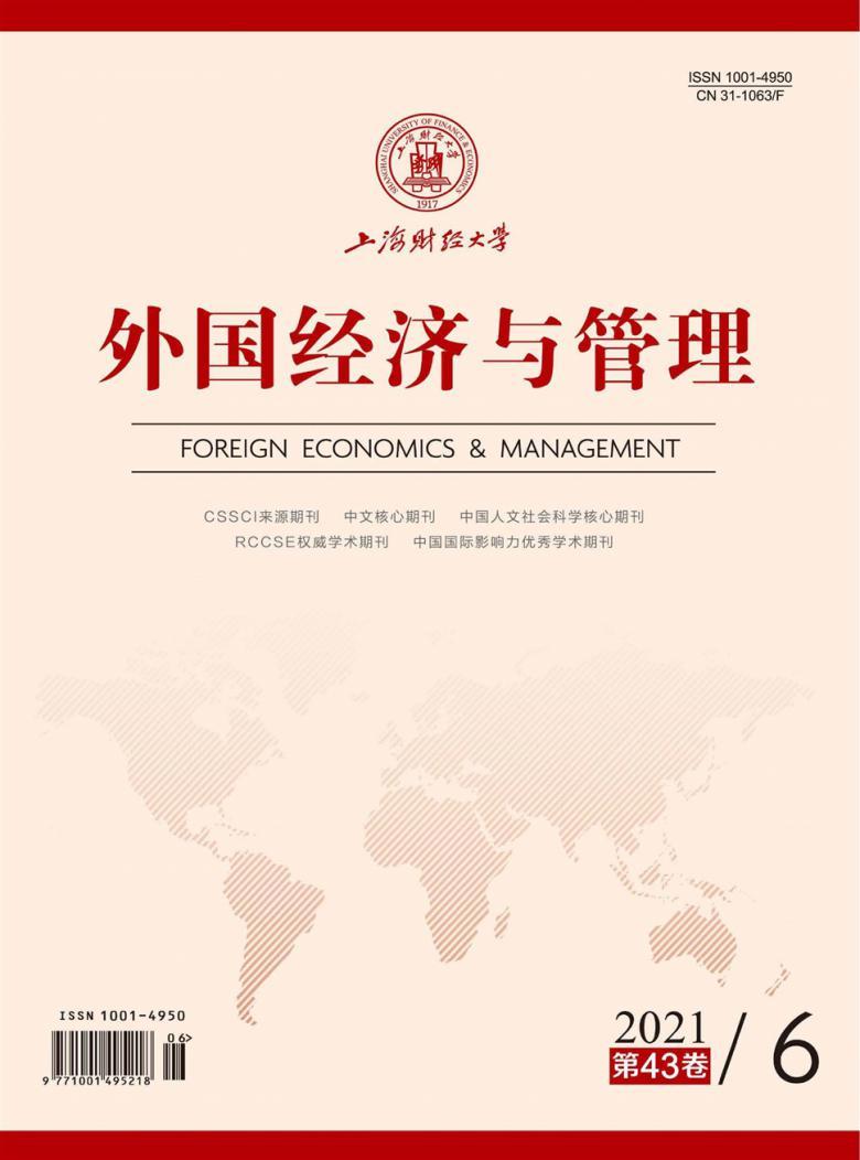 外国经济与管理杂志