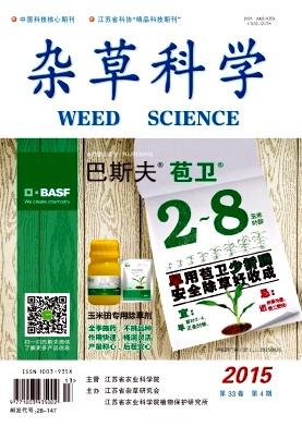 杂草科学杂志