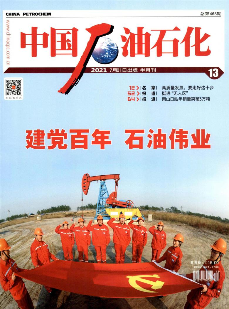 中国石油石化杂志