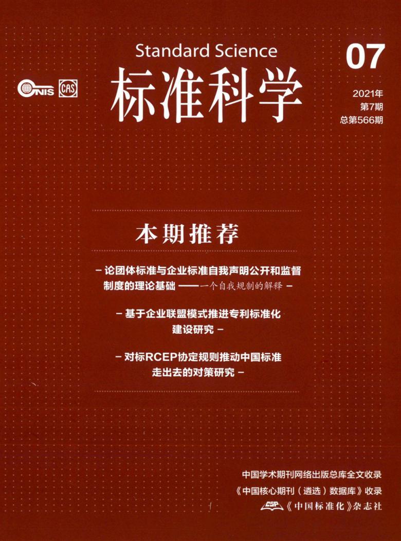 标准科学杂志