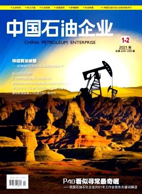 中国石油企业