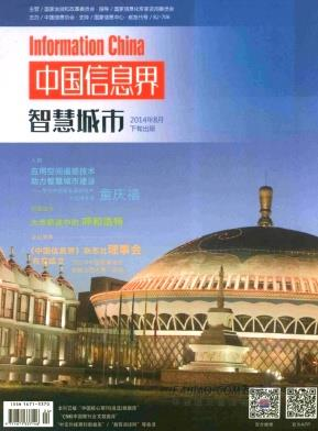 中国信息界•智慧城市杂志