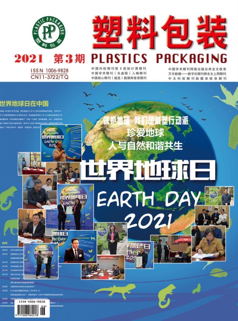 塑料包装杂志