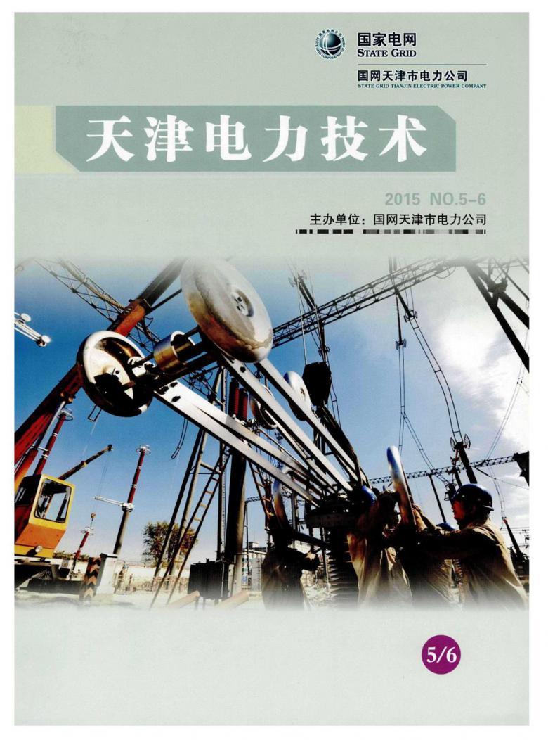天津电力技术