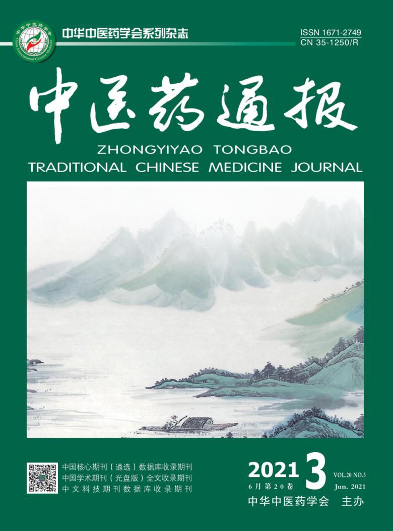 中医药通报杂志