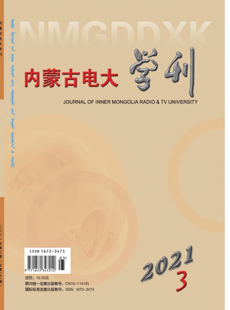 内蒙古电大学刊杂志