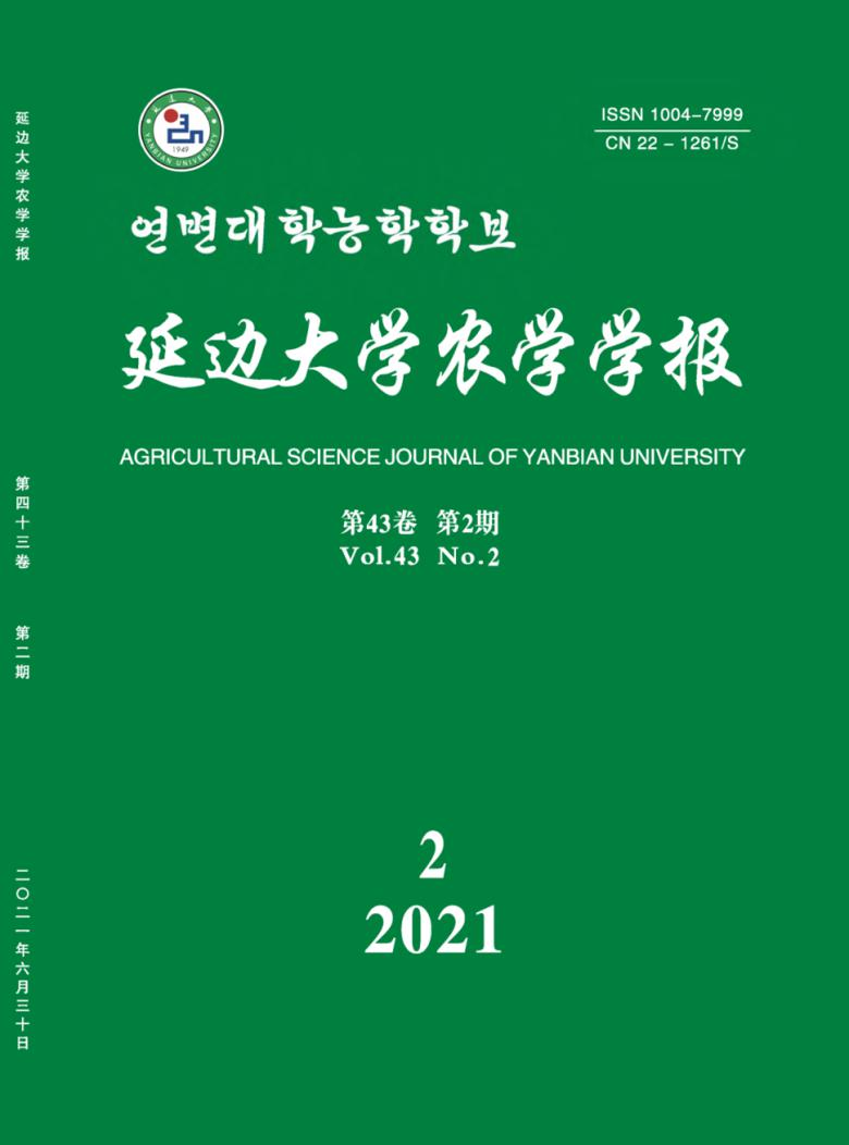 延边大学农学学报杂志