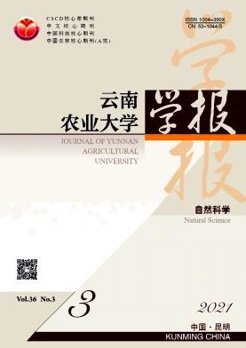 云南农业大学学报杂志