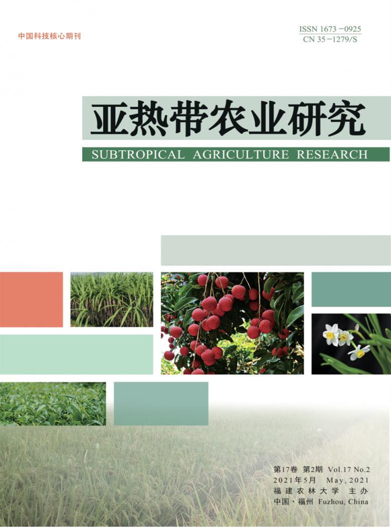 亚热带农业研究杂志