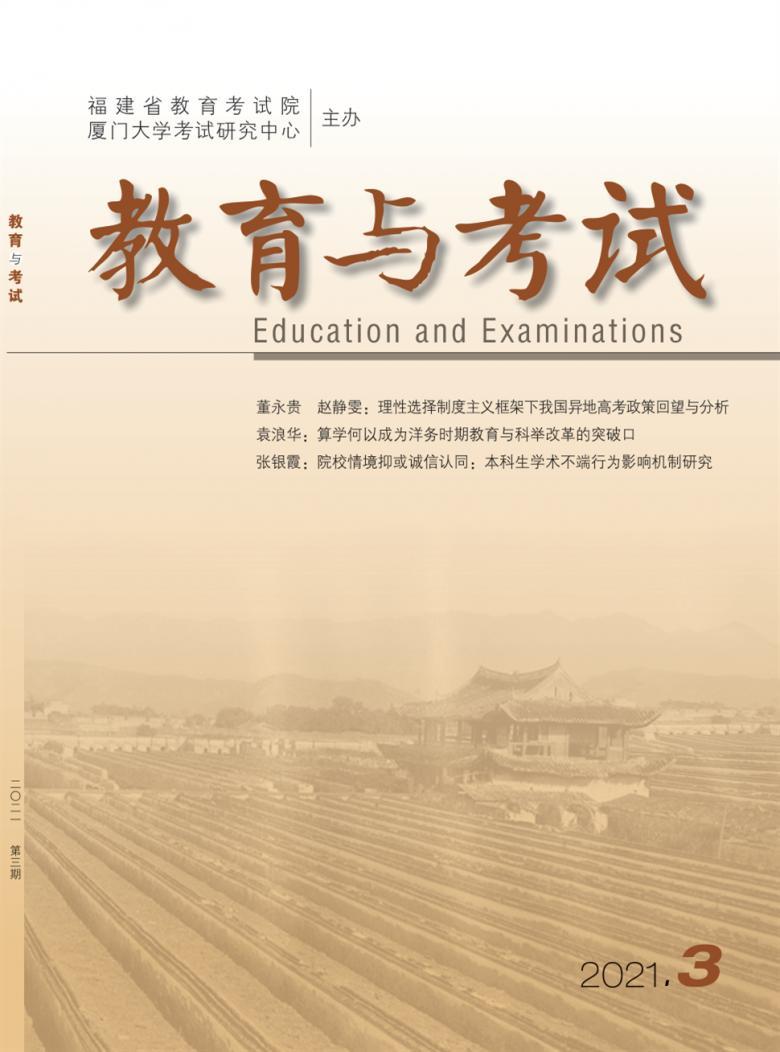 教育与考试杂志