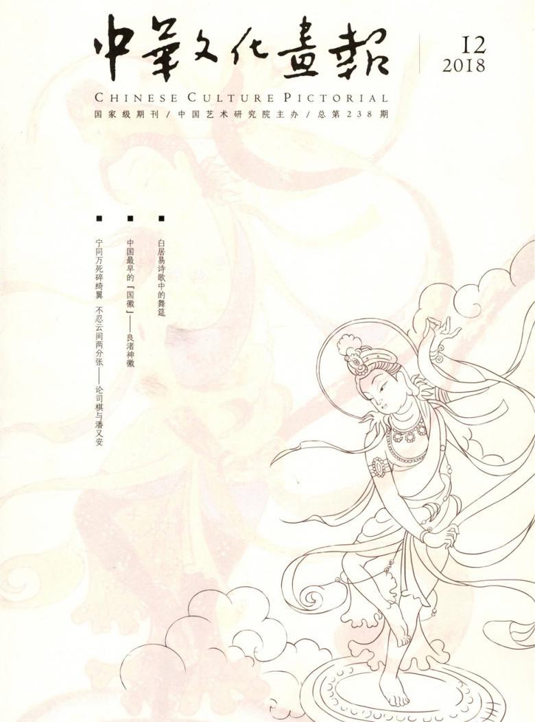 中华文化画报