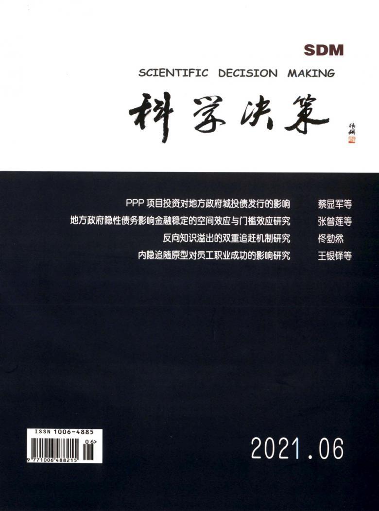 科学决策杂志