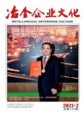 冶金企业文化杂志