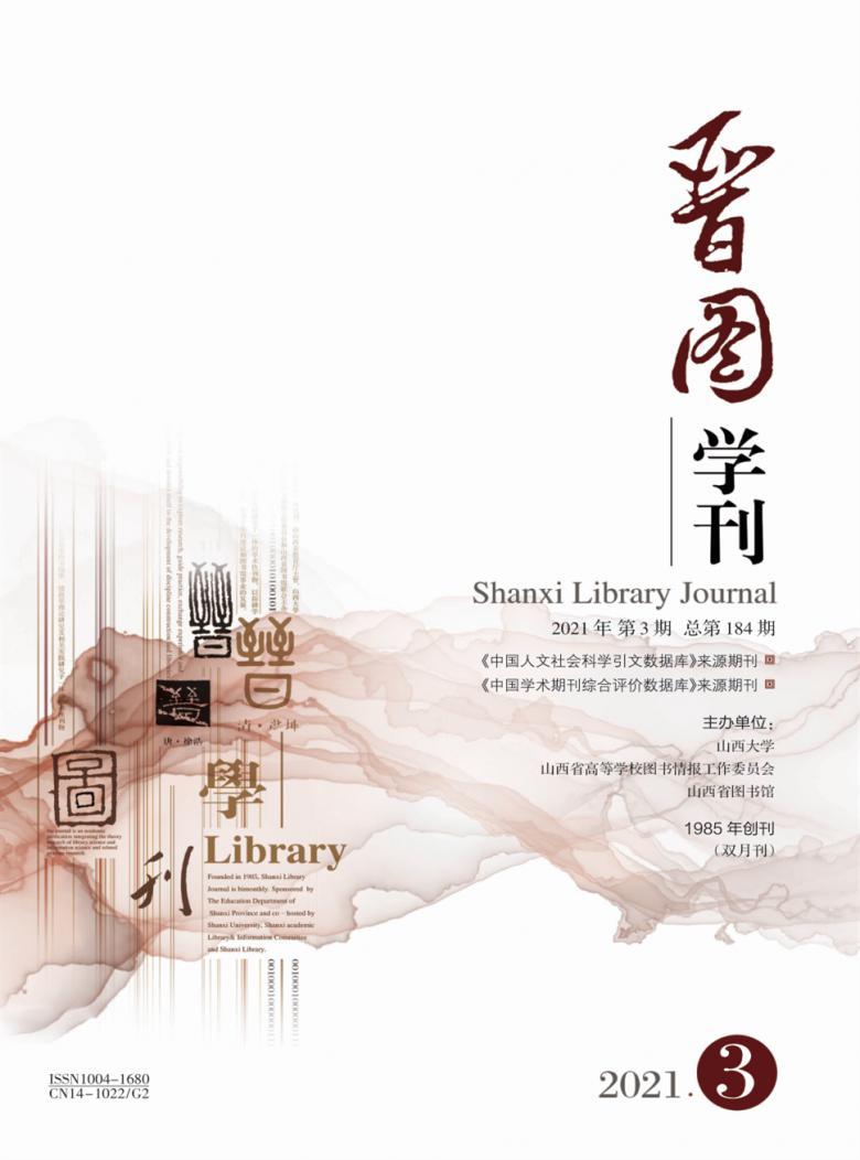晋图学刊杂志