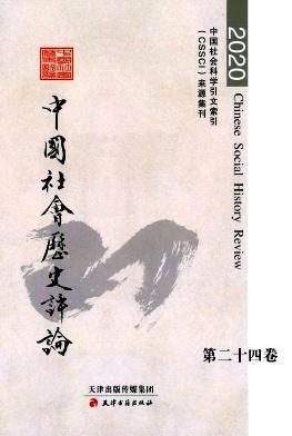 中国社会历史评论