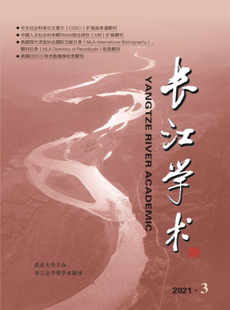 长江学术杂志