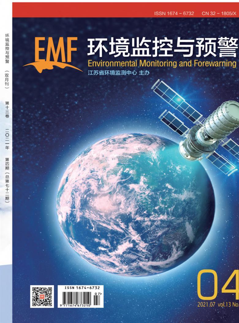环境监控与预警杂志