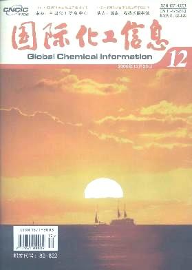 国际化工信息杂志