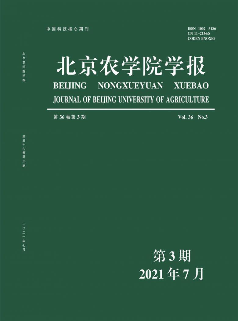 北京农学院学报杂志