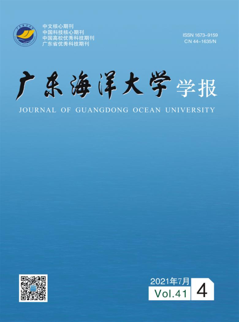 广东海洋大学学报杂志
