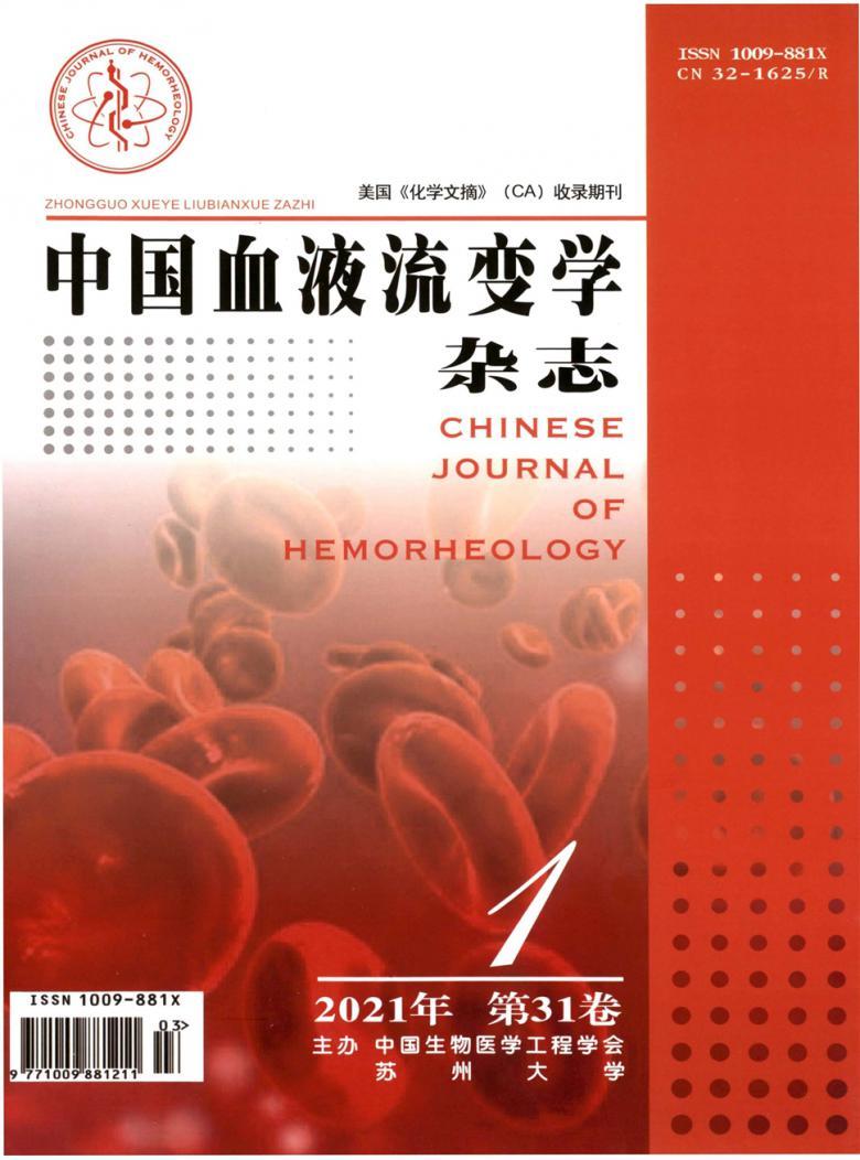 中国血液流变学杂志