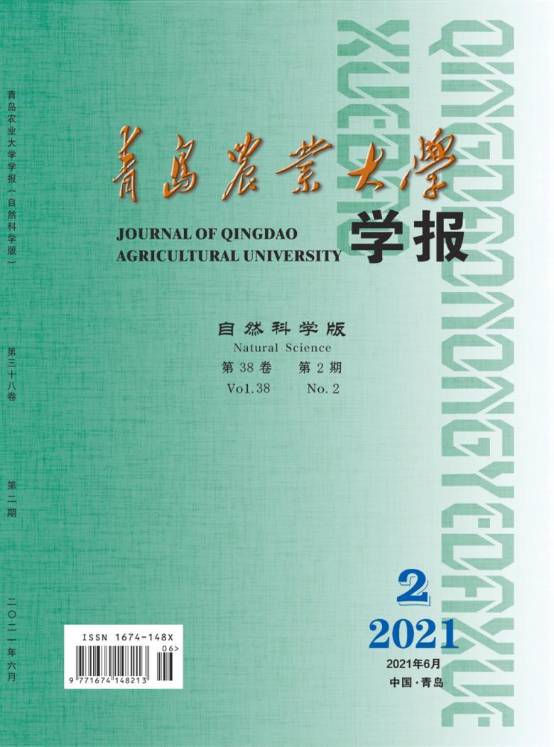 青岛农业大学学报杂志