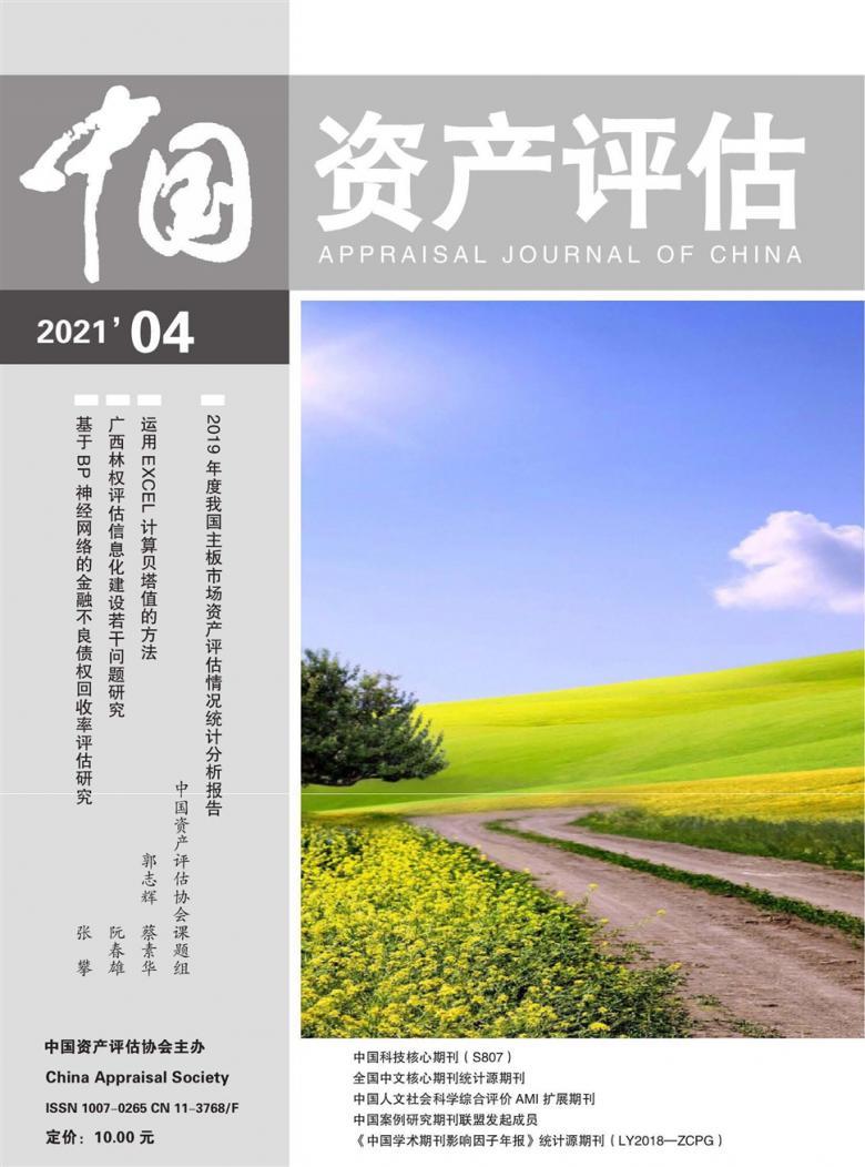 中国资产评估杂志