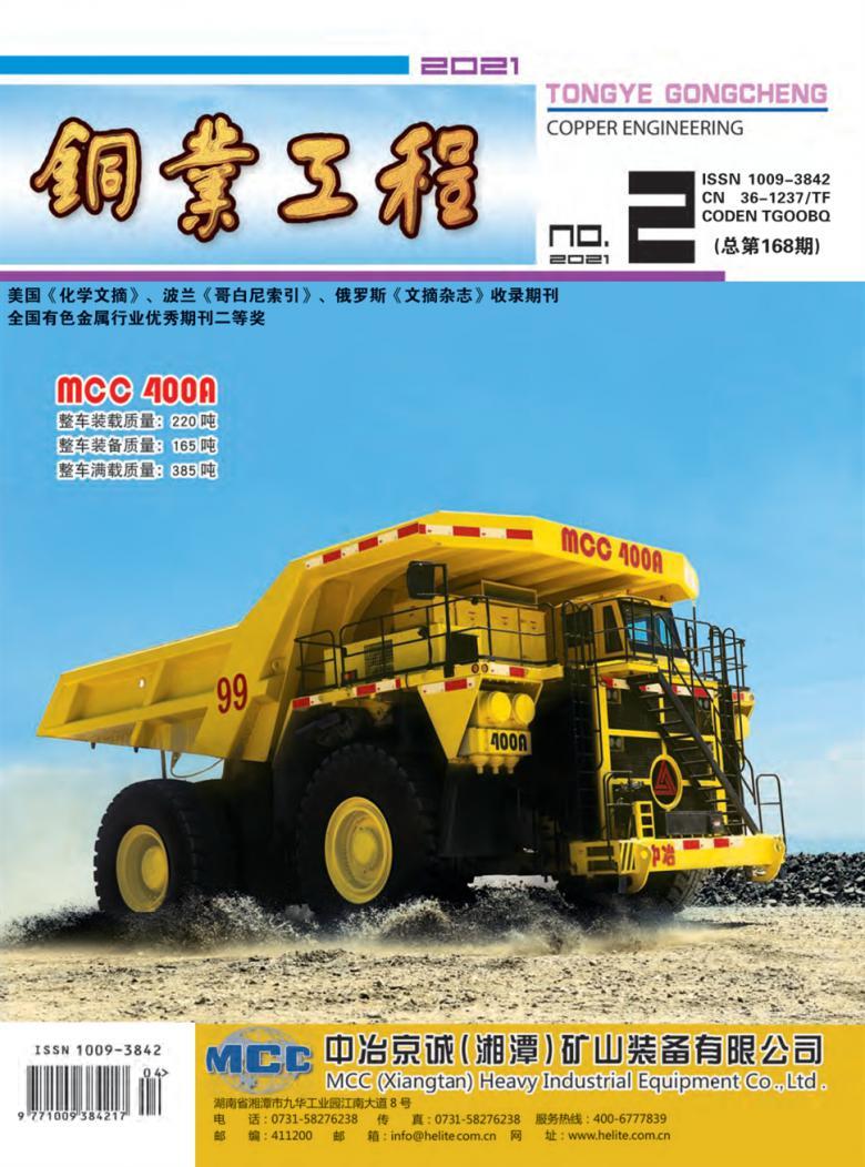 铜业工程杂志