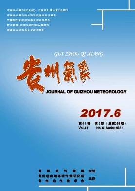 贵州气象杂志