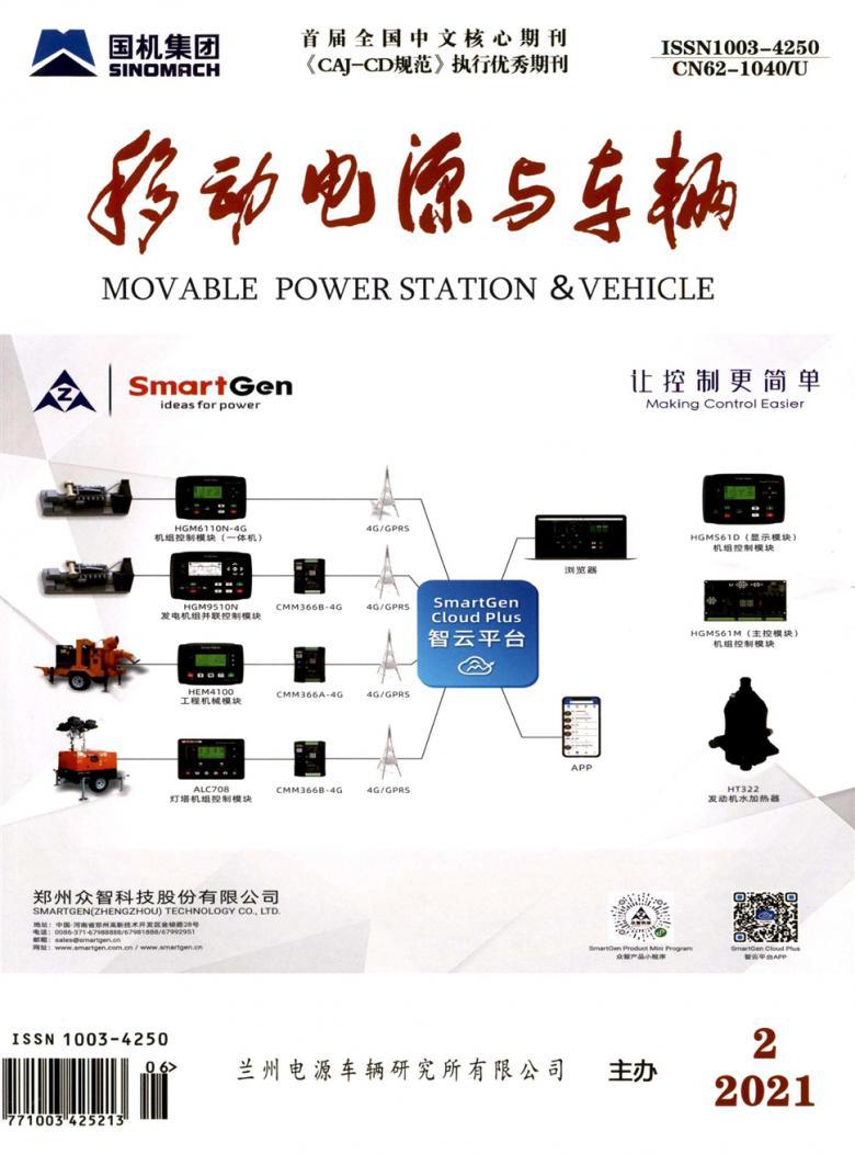移动电源与车辆论文