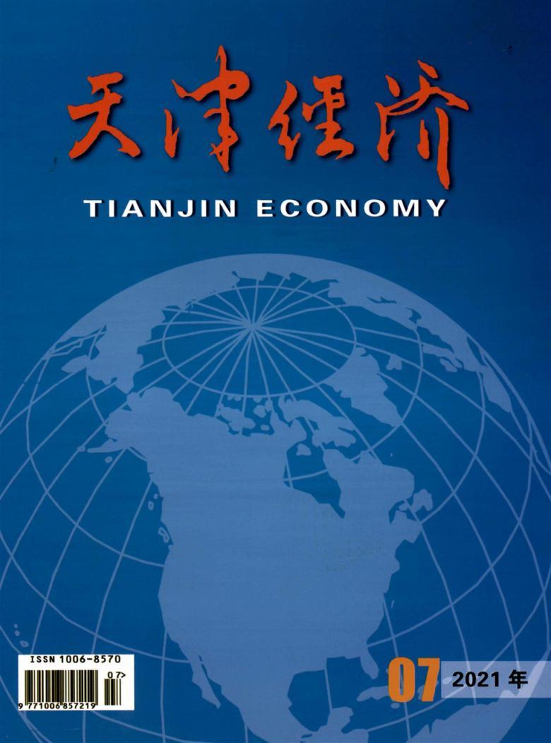 天津经济杂志