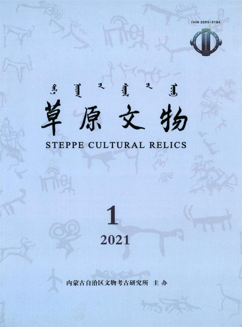 草原文物杂志