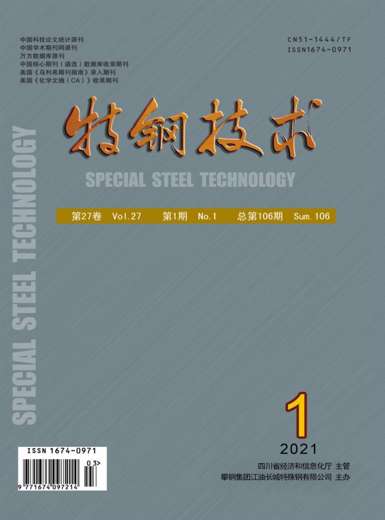 特钢技术杂志