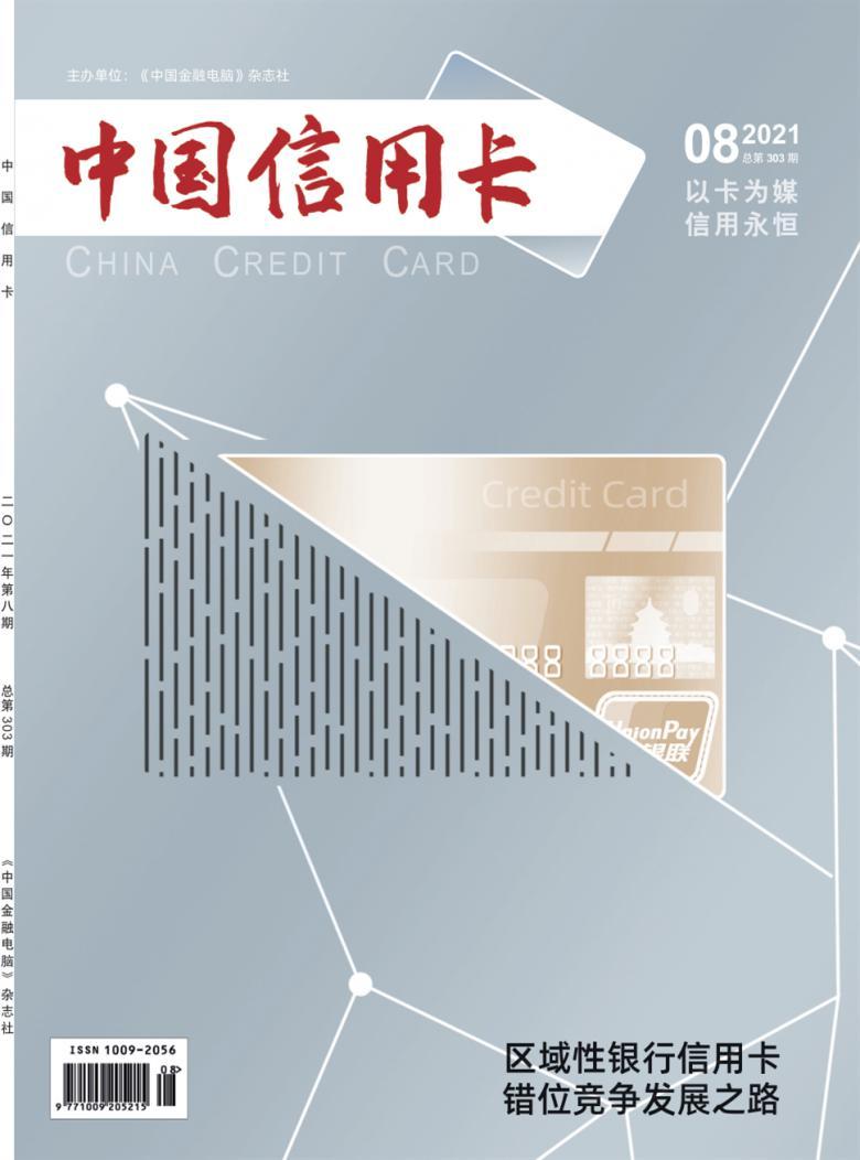 中国信用卡