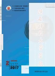 陕西科技大学学报杂志