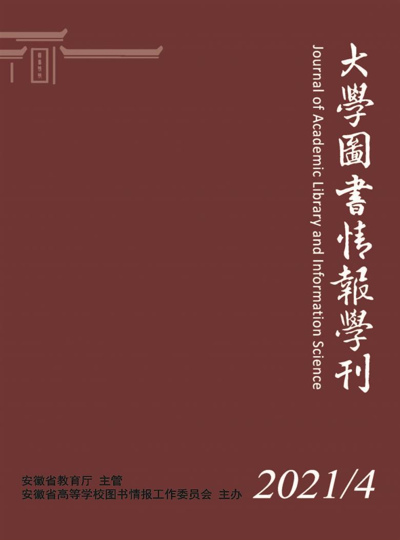 大学图书情报学刊杂志