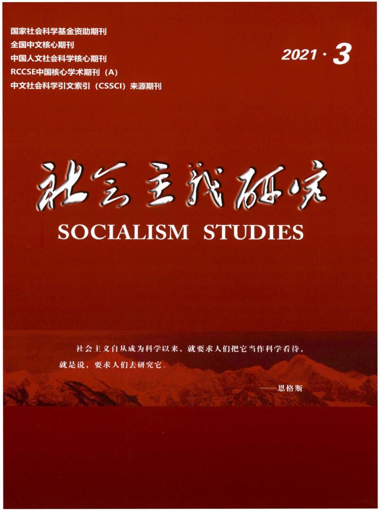 社会主义研究杂志
