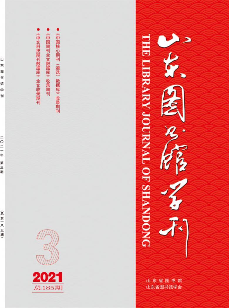 山东图书馆学刊杂志