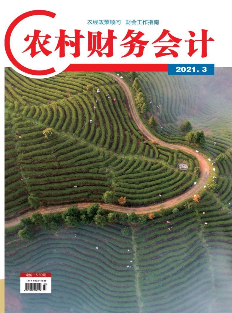 农村财务会计杂志