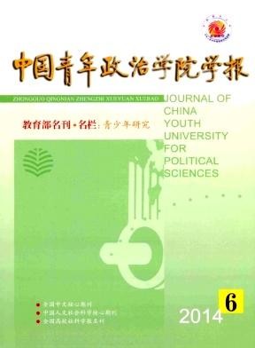 中国青年政治学院学报杂志
