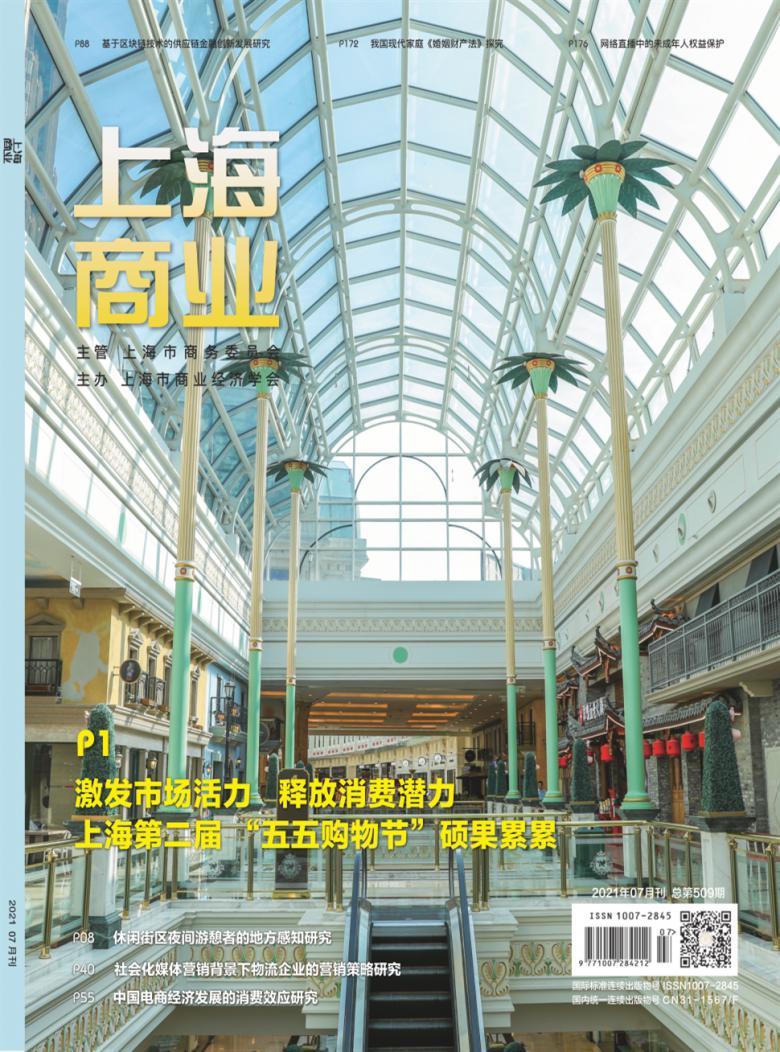 上海商业杂志