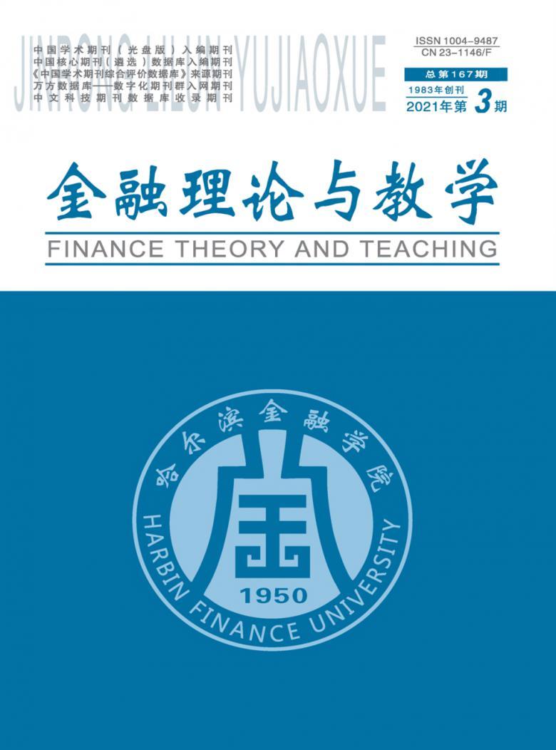 金融理论与教学杂志