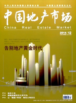 中国地产市场杂志