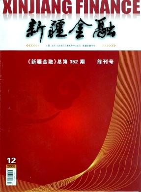 新疆金融杂志