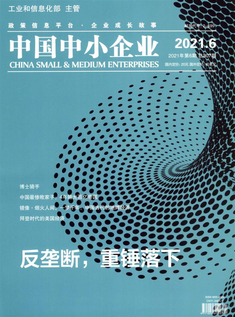 中国中小企业
