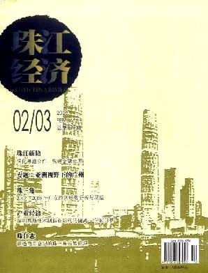 珠江经济杂志