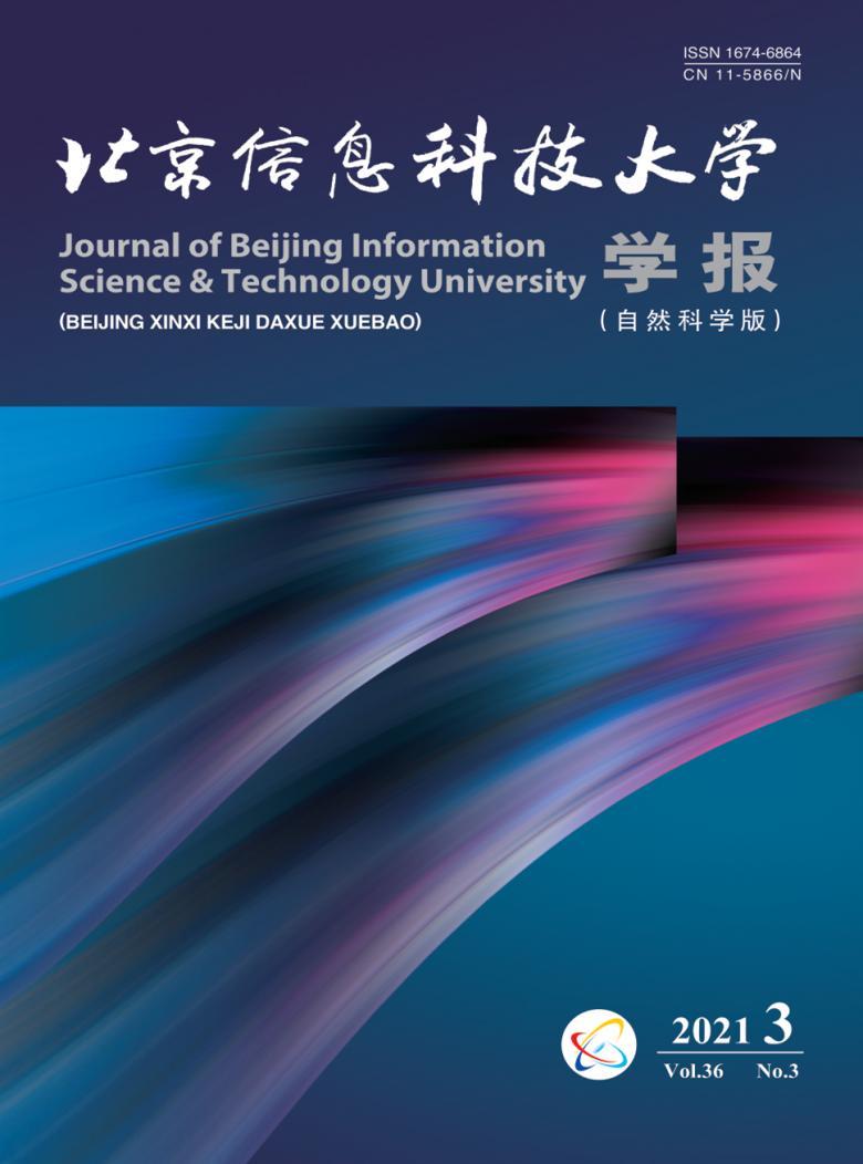 北京信息科技大学学报