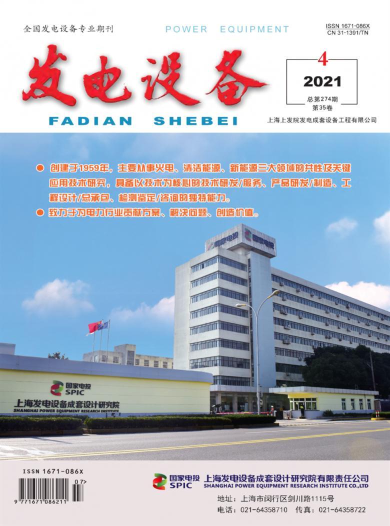 发电设备杂志