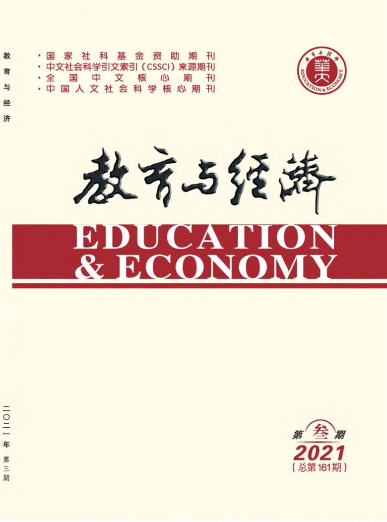 教育与经济杂志